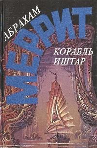 Корабль Иштар. Семь шагов к Сатане (сборник)