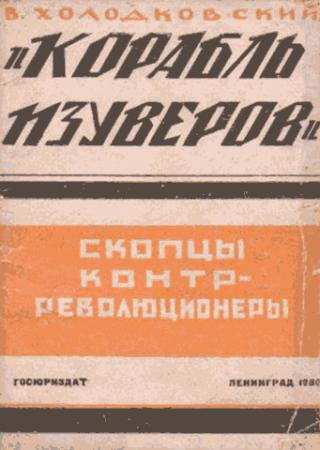 «Корабль изуверов» (скопцы-контрреволюционеры)