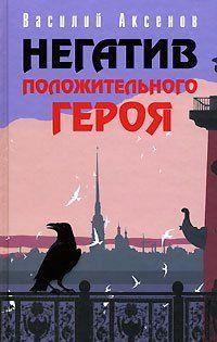 Корабль мира «Василий Чапаев»