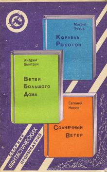 Корабль Роботов