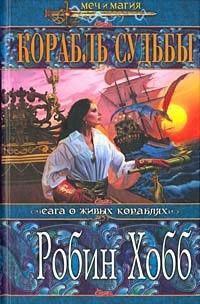 Корабль судьбы (Книга 1)
