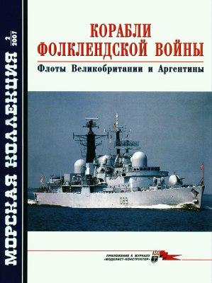 """Корабли Фолклендской войны. Флоты Великобритании и Аргентины [Приложение к журналу """"Моделист-конструктор""""]"""