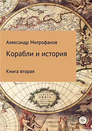Корабли и история. Книга вторая