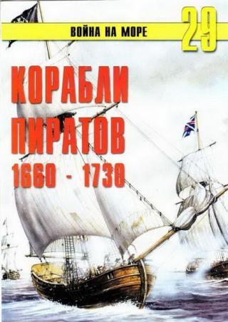 Корабли пиратов 1660 – 1730