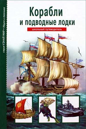 Корабли [Школьный путеводитель]