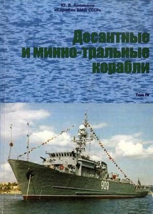 Корабли ВМФ СССР Справочник том IV Десантные и минно-тральные корабли