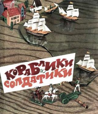 Кораблики и солдатики (илл. Р. Попова)