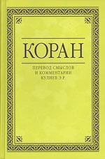 Коран (Перевод смыслов Кулиева)