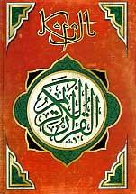 Коран (Перевод смыслов Саблукова)