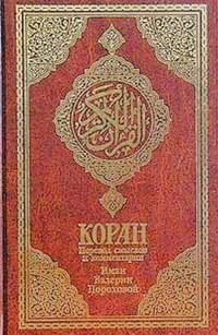 Коран (Поэтический перевод Пороховой)