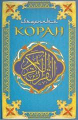 Коран (Поэтический перевод Шумовского)