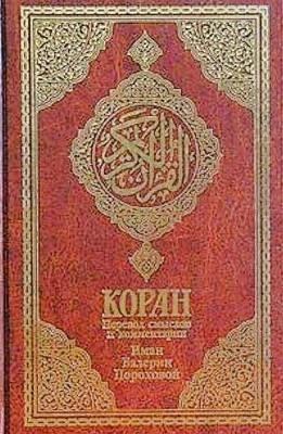 Коран [поэтический перевод]