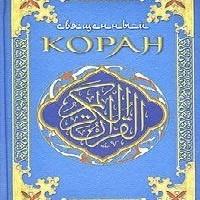 Коран: Правильная последовательность сур