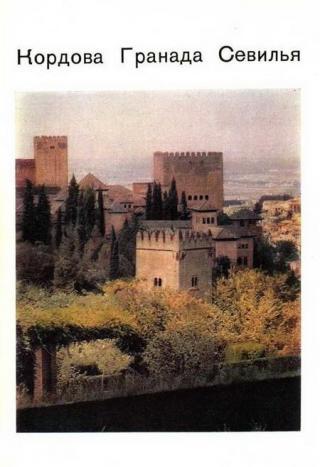 Кордова, Гранада, Севилья – древние центры Андалусии