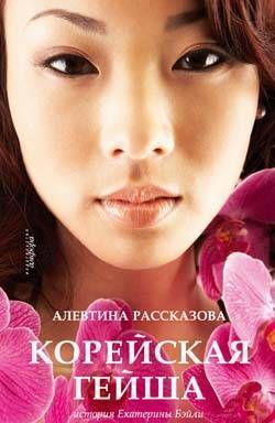 Корейская гейша. История Екатерины Бэйли
