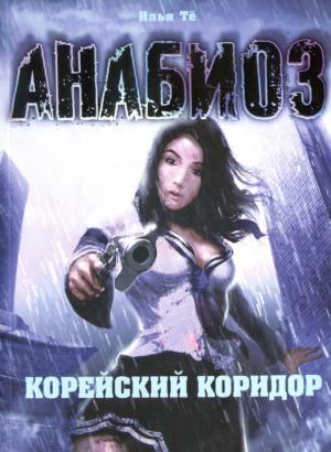 Книга анабиоз 2