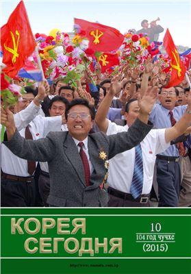 Корея сегодня 2015 №10