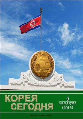 Корея сегодня 2015 №09