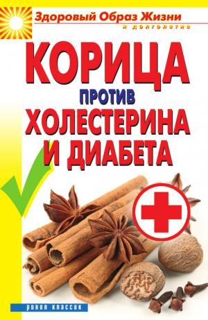 Корица против холестерина и диабета
