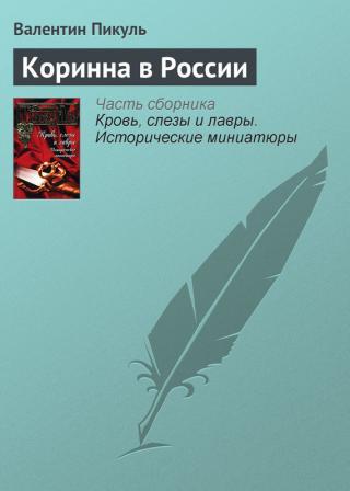 Коринна в России