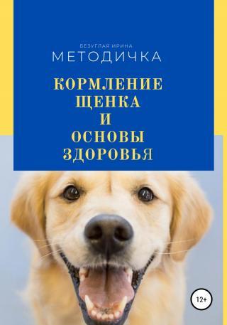 Кормление щенка и основа здоровья. Методичка