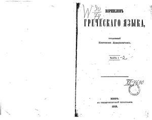 Корнеслов Греческого языка