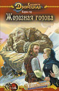Корни гор, кн.1: Железная голова