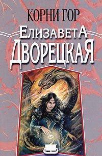 Корни гор, кн. 2: Битва чудовищ
