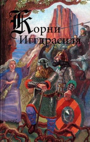 Корни Иггдрасиля