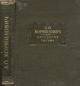 Корнилович А.О. Сочинения и письма