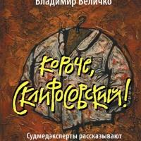Короче, Склифосовский!