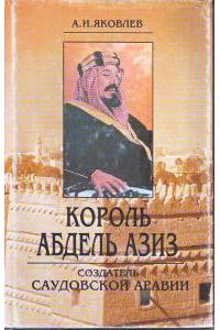 Король Абдель Азиз: создатель Саудовской Аравии