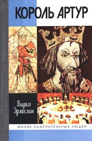Король Артур [с иллюстр.]