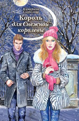 Король для Снежной королевы (сборник)