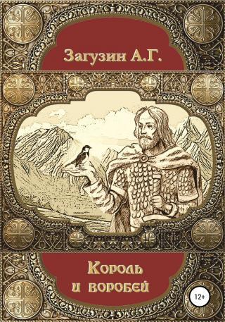 Король и воробей [publisher: SelfPub] [litres]