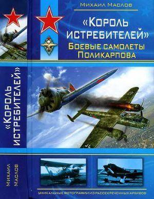 «Король истребителей» Боевые самолеты Поликарпова