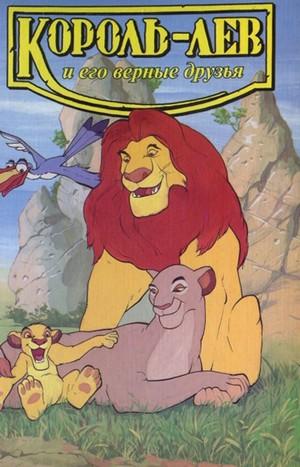 Король-лев и его верные друзья