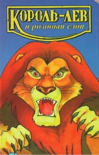 Король-лев и розовый слон