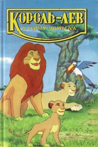 Король-лев и серый мотылек