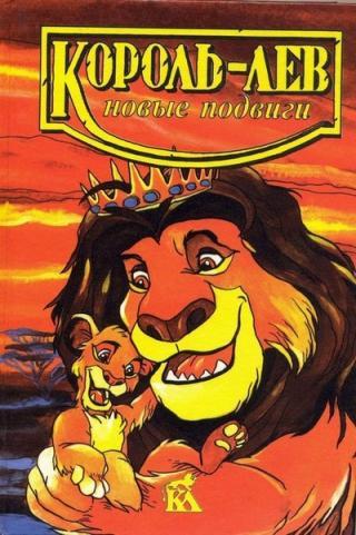Король-лев. Новые подвиги