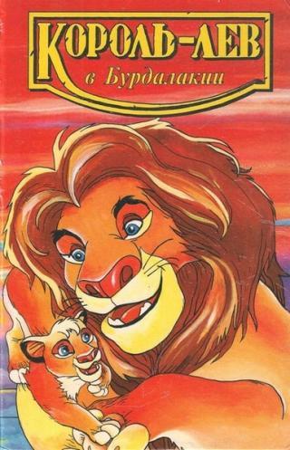 Король-лев в Бурдалакии