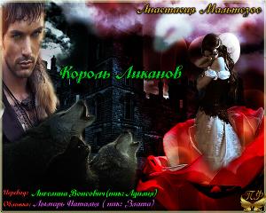 Король Ликанов (ЛП)