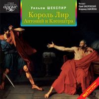 Король Лир, Антоний и Клеопатра