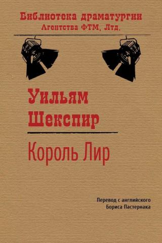 Король Лир (пер. Б. Пастернака)