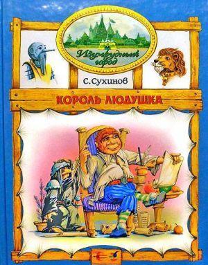 Король Людушка (иллюстр. М. Мисуно)