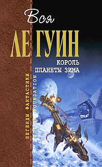 Король планеты Зима [Сборник]