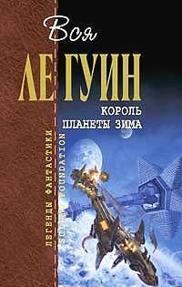 Король планеты Зима (сборник)