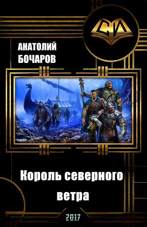Король северного ветра (СИ)