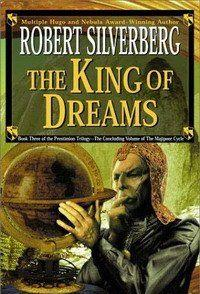 Король снов