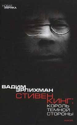 Король тёмной стороны. Стивен Кинг в Америке и России